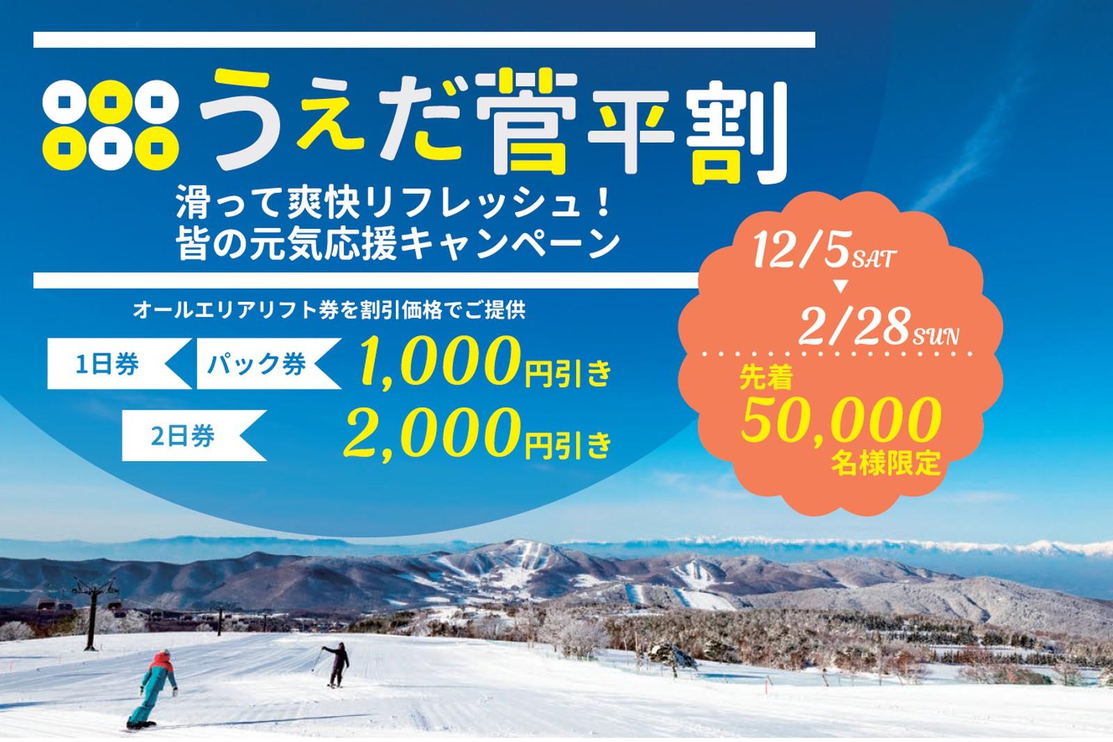 リゾート 菅平 高原 スノー